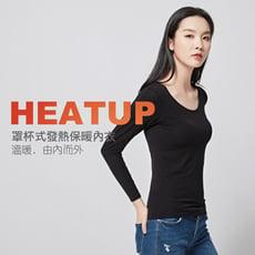 【HEATUP】極暖無痕罩杯式保暖發熱衣 (七色多尺寸)