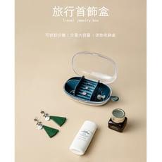 【荷生活】隨身便攜首飾盒 旅行出遊耳環戒指髮飾胸針飾品收納盒