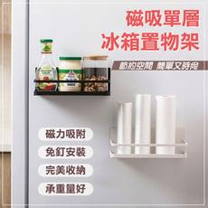 日式磁吸冰箱收納置物架 瓶罐置物收納架(單層)