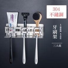3M背膠304不鏽鋼牙刷牙膏杯架-三人款