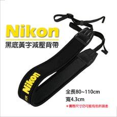 減壓背帶 黑底黃字版 For Nikon 相機背帶
