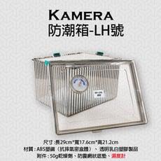 kamera LH號 防潮箱 台灣製簡易型防潮箱