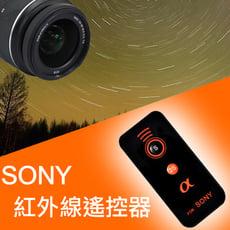 索尼 Sony 紅外線遙控器