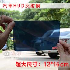 (黑色)HUD抬頭顯示器反射膜 GPS導航投射膜
