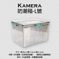kamera L號 防潮箱 台灣製簡易型防潮箱