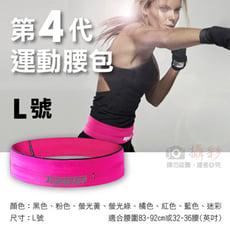 第四代跑步腰包 L號 運動腰包臀包
