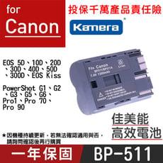 佳美能@佳能 Canon BP-511 電池 BP511