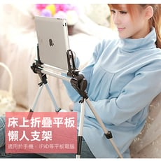 床上折疊手機平板懶人支架 手機平板支架