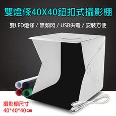 雙燈條40X40鈕釦式攝影棚 LED攝影棚