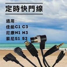 純轉接線 3.5mm插頭 佳能C1 C3 尼康N1 N3 索尼S2 單售快門線