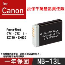 特價款@佳能 Canon NB-13L 副廠鋰電池 NB13L