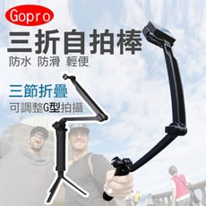 Gopro三折自拍棒 自拍穩定器 三腳架隱藏式設計