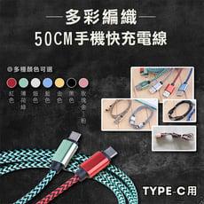 多彩編織手機充電線-50公分 傳輸線 Type-C