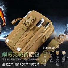 樂威客 戰術腰包 單肩側背包
