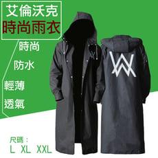 艾倫沃克時尚雨衣 環保EVA材質