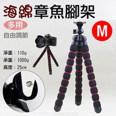 海綿章魚腳架-M號 八爪魚三腳架  相機腳架 球型雲台