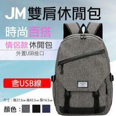 JM雙肩休閒包 大容量外置USB充電包 時尚雙肩