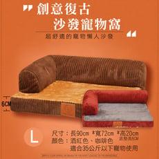 沙發寵物造型床墊-L號 (兩色任選)