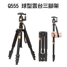 Q555三腳架 超輕量多功能反折三腳架(可變獨腳架) 鋁合金三腳架