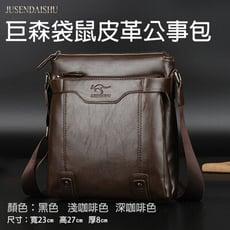 巨森袋鼠皮革公事包 商務選擇  獨立立體外袋設計