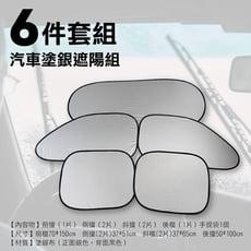 汽車塗銀遮陽六件套組 汽車隔熱板