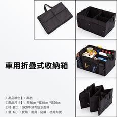 車用折疊式收納箱 多用途摺疊收納袋