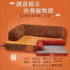 沙發寵物造型床墊-M號 (兩色任選)