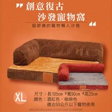 沙發寵物造型床墊-XL號 (兩色任選)