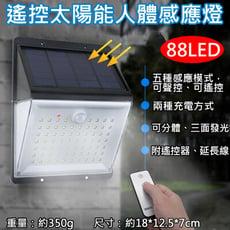 88LED遙控太陽能人體感應燈 太陽能壁燈