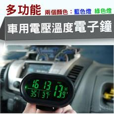 車用電壓溫度電子鐘 時間+電壓+溫度+鬧鐘+LED燈