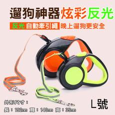 反光自動牽引繩 L號 寵物伸縮牽引繩