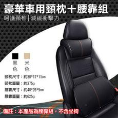 豪華車用頸枕/腰靠組 汽車座椅頭靠枕腰墊