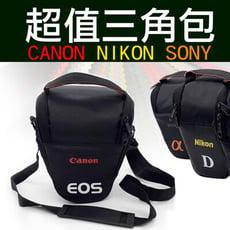 超值三角包 Canon佳能 Nikon尼康 Sony索尼 相機包