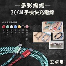 多彩編織手機充電線30公分 傳輸線 安卓線