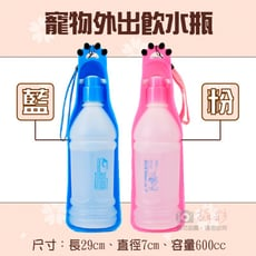 寵物外出飲水瓶 寵物外出便攜式水壺