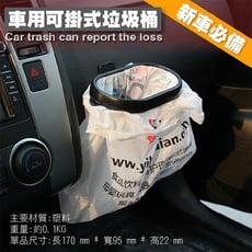 車用可掛式垃圾袋夾 車用垃圾桶支架
