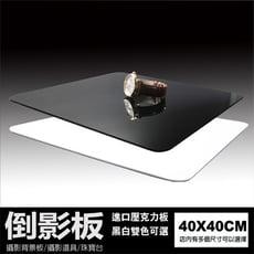 倒影板40X40cm 雙鏡面倒影反射板