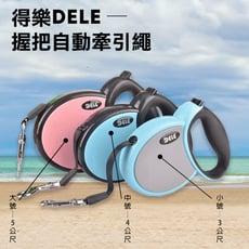 得樂DELE-握把自動牽引繩(小號) 寵物伸縮牽繩