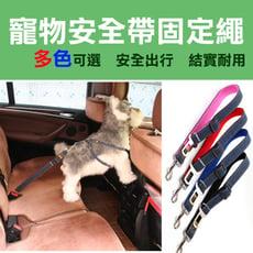 寵物車安全帶固定繩 寵物汽車安全帶