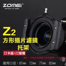 卓美Z2方形插片濾鏡托架 ZOMEI 方形濾鏡托架 轉接環