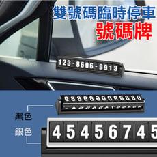 雙號碼臨時停車號碼牌 車用臨停號碼牌