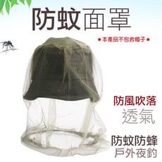 防蚊面罩 捕蜂網 防護面紗 防蚊套頭網紗