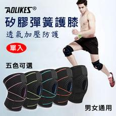 Aolikes 矽膠彈簧護膝 單入裝 護具護膝