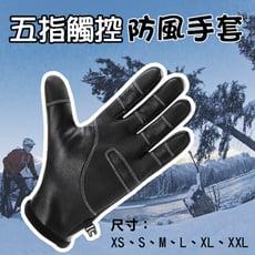 五指觸控防風手套 觸控手套