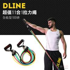 D-Line超值11合1拉力繩 運動健身器材