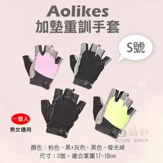 Aolikes 加墊重訓手套 S號 重訓健身護具手套