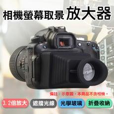 相機螢幕取景放大器 螢幕放大鏡