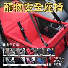 寵物安全座椅 寵物車內坐墊