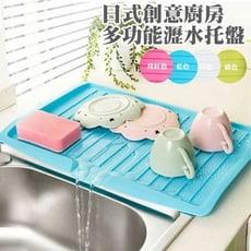 日式創意廚房 多功能瀝水盤水槽邊置物架 滴水托盤