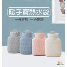 【購旺旺】熱水袋/暖手寶(附贈針織保護套)(525ml)可微波